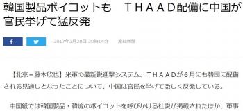 news韓国製品ボイコットも THAAD配備に中国が官民挙げて猛反発