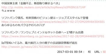 ten2017-03-01 0054 和