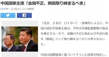 news中国国家主席「金融不正、断固取り締まるべき」