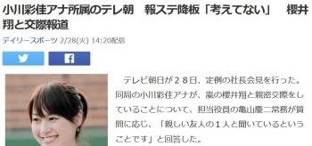 news小川彩佳アナ所属のテレ朝 報ステ降板「考えてない」 櫻井翔と交際報道
