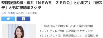news交際報道の嵐・櫻井「NEWS ZERO」と小川アナ「報ステ」ともに視聴率2ケタ