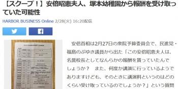 news【スクープ!】安倍昭恵夫人、塚本幼稚園から報酬を受け取っていた可能性