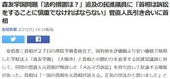 news森友学園問題「法的措置は?」追及の民進議員に「首相は訴訟をすることに慎重でなければならない」菅直人氏引き合いに首相