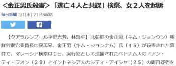 news<金正男氏殺害>「逃亡4人と共謀」検察、女2人を起訴
