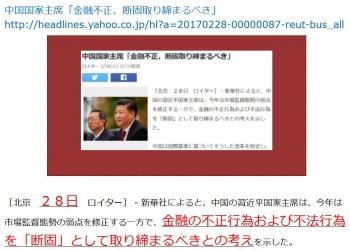 ten中国国家主席「金融不正、断固取り締まるべき」