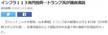 newsインフラ113兆円投資…トランプ氏が議会演説