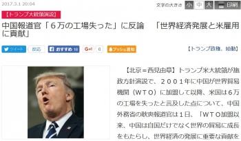 news中国報道官「6万の工場失った」に反論 「世界経済発展と米雇用に貢献」