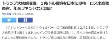newsトランプ大統領演説 1兆ドル投資を日本に期待 ロス米商務長官、年金ファンドなど想定