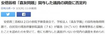 news安倍首相「森友問題」関与した議員の調査に否定的