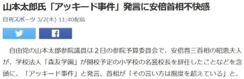 news山本太郎氏「アッキード事件」発言に安倍首相不快感