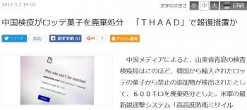 news中国検疫がロッテ菓子を廃棄処分 「THAAD」で報復措置か