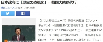 news日本政府に「歴史の直視を」=韓国大統領代行