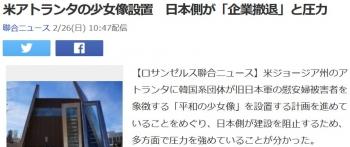 news米アトランタの少女像設置 日本側が「企業撤退」と圧力