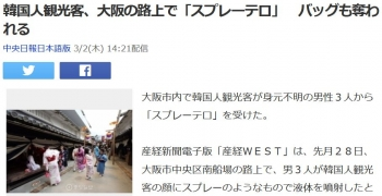 news韓国人観光客、大阪の路上で「スプレーテロ」 バッグも奪われる