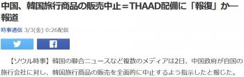 news中国、韓国旅行商品の販売中止=THAAD配備に「報復」か―報道