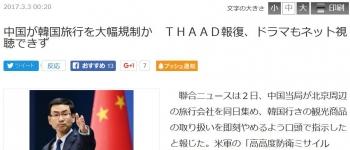 news中国が韓国旅行を大幅規制か THAAD報復、ドラマもネット視聴できず