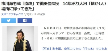 news市川海老蔵「直虎」で織田信長役 14年ぶり大河「懐かしい場所に帰ってきた」