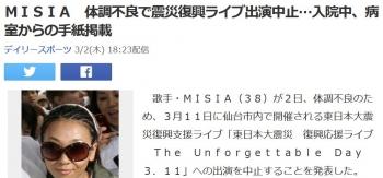 newsMISIA 体調不良で震災復興ライブ出演中止…入院中、病室からの手紙掲載