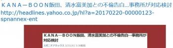 tenKANA―BOON飯田、清水富美加との不倫告白…事務所が対応検討
