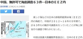 news中国、無許可で海底調査63件…日本のEEZ内