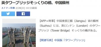 news英タワーブリッジそっくりの橋、中国蘇州