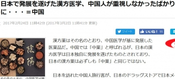 news日本で発展を遂げた漢方医学、中国人が重視しなかったばかりに・・・=中国