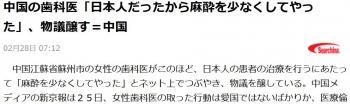 news中国の歯科医「日本人だったから麻酔を少なくしてやった」、物議醸す=中国