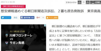news慰安婦報道めぐる朝日新聞追及訴訟、2審も原告側敗訴 東京高裁