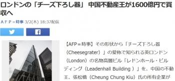 newsロンドンの「チーズ下ろし器」 中国不動産王が1600億円で買収へ