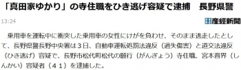 news「真田家ゆかり」の寺住職をひき逃げ容疑で逮捕 長野県警