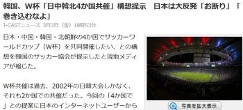 news韓国、W杯「日中韓北4か国共催」構想提示 日本は大反発「お断り」「巻き込むなよ」