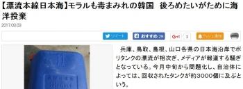 news【漂流本線日本海】モラルも毒まみれの韓国 後ろめたいがために海洋投棄
