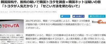 news韓国国税庁、脱税の疑いで韓国トヨタを調査=韓国ネットは疑いの目「トヨタが人気だから?」「せこい方法を使わないで」