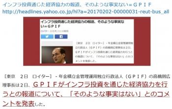 tenインフラ投資通じた経済協力の報道、そのような事実ない=GPIF