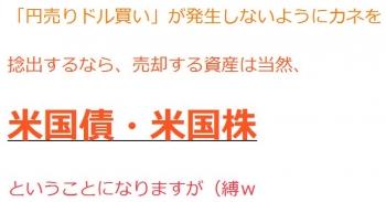 ten「円売りドル買い」が発生しないようにカネを捻出するなら、売却する資産は当然、米国債・米国株