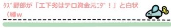 tenクズ野郎が「エ下劣はテロ資金元ニダ!」と白状(縛w