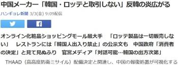 news中国メーカー「韓国・ロッテと取引しない」反韓の炎広がる