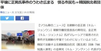 news平壌に正男氏事件のうわさ広まる 憤る市民も=韓国脱北者団体