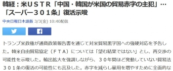 news韓経:米USTR「中国・韓国が米国の貿易赤字の主犯」…「スーパー301条」復活示唆