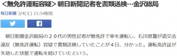 news<無免許運転容疑>朝日新聞記者を書類送検…金沢総局