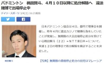 newsバドミントン 桃田賢斗、4月10日以降に処分解除へ 違法賭博で出場停止中