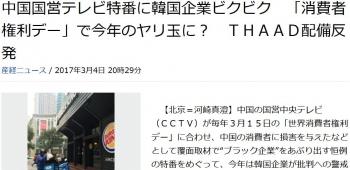 news中国国営テレビ特番に韓国企業ビクビク 「消費者権利デー」で今年のヤリ玉に? THAAD配備反発