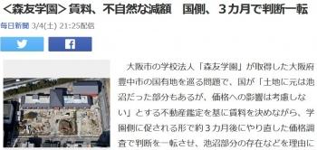news<森友学園>賃料、不自然な減額 国側、3カ月で判断一転