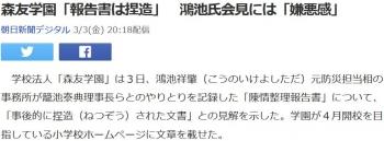 news森友学園「報告書は捏造」 鴻池氏会見には「嫌悪感」