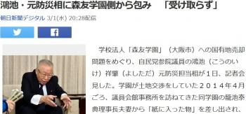 news鴻池・元防災相に森友学園側から包み 「受け取らず」