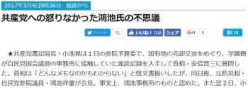 news共産党への怒りなかった鴻池氏の不思議