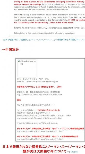 tok日本で報道されない諾曼徐ことノーマン・スー(ノーマン・シュー)問題が実は大問題な件について