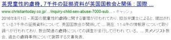news英児童性的虐待、7千件の証拠資料が英国国教会と関係