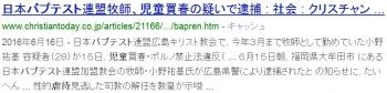 news日本バプテスト連盟牧師、児童買春の疑いで逮捕