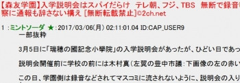 2chan【森友学園】入学説明会はスパイだらけ テレ朝、フジ、TBS 無断で録音し放送も 学園側は警察に通報も辞さない構え
